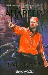 Андреев Н. Ю. - Второй уровень. Весы судьбы обложка книги