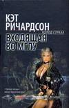 Входящая во Мглу от book24.ru