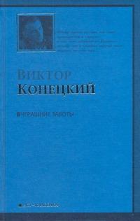 Вчерашние заботы Конецкий В.В.