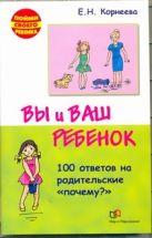 Корнеева Е.Н. - Вы и ваш ребенок. 100 ответов на родительские почему?' обложка книги