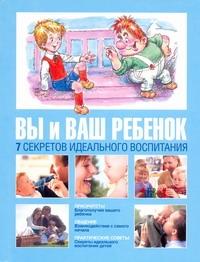 Шелли Геролд - Вы и ваш ребенок. 7 секретов идеального воспитания обложка книги