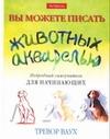 Ваух Т. - Вы можете писать животных акварелью обложка книги