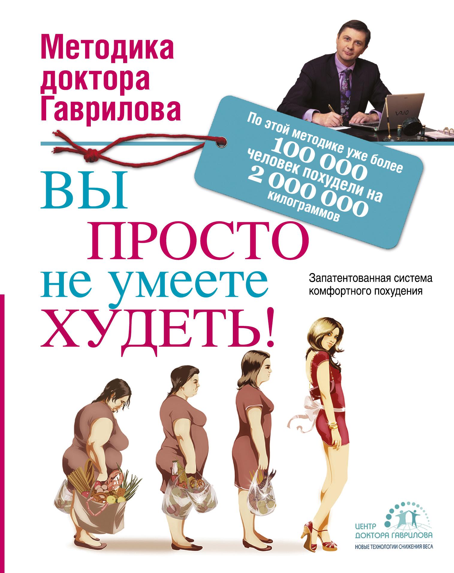 Вы просто не умеете худеть! от book24.ru