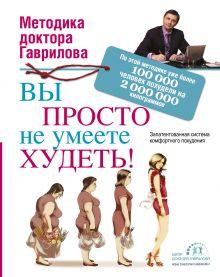 Гаврилов М.А. - Вы просто не умеете худеть! обложка книги