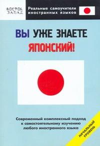 Вы уже знаете японский! Хатояма Сэйго