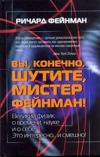 Фейнман Р. - Вы, конечно, шутите, мистер Фейнман! обложка книги