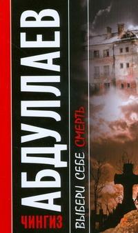 Абдуллаев Ч.А. - Выбери себе смерть обложка книги