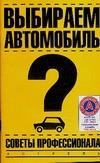 Теплов М.Ф. - Выбираем автомобиль обложка книги