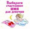 Филиппова И. - Выбираем счастливое имя для девочки обложка книги