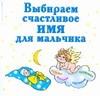 Филиппова И. - Выбираем счастливое имя для мальчика обложка книги