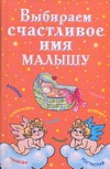 Филиппова И. - Выбираем счастливое имя малышу обложка книги
