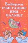 Выбираем счастливое имя малышу Филиппова И.
