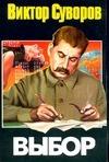 Суворов В. - Выбор обложка книги
