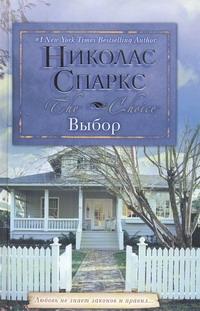 Спаркс Н. - Выбор обложка книги