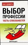 Барретт Д. - Выбор профессии. Тесты способностей' обложка книги
