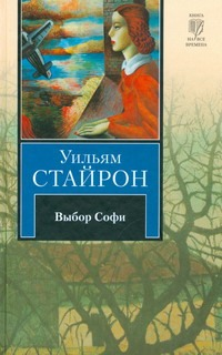 Выбор Софи Стайрон Уильям