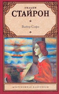 Выбор Софи обложка книги
