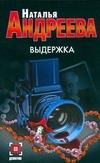 Андреева Н.В. - Выдержка обложка книги