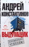 Выдумщик обложка книги