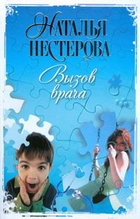 Нестерова Наталья - Вызов врача обложка книги