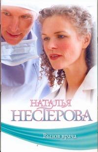 Вызов врача Нестерова Наталья