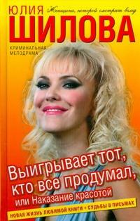 Выигрывает тот, кто все продумал, или Наказание красотой Шилова Ю.В.