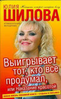 Шилова Ю.В. - Выигрывает тот, кто все продумал, или Наказание красотой обложка книги