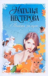 Нестерова Наталья - Выйти замуж обложка книги