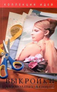 Захаренко О.В. - Выкройки для полных женщин обложка книги