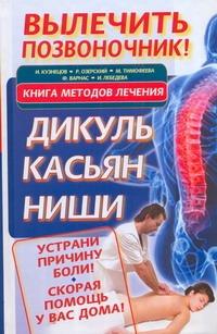 Вылечить позвоночник! Книга методов лечения: Дикуль, Касьян, Ниши обложка книги