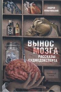 Вынос мозга Ломачинский А.А.