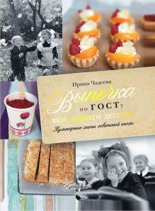 Чадеева Ирина - Выпечка по ГОСТу обложка книги