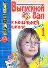 Кугач А.Н. - Выпускной бал в начальной школе. Выпуск 1 обложка книги