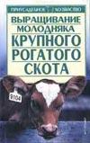 Александров С.Н. - Выращивание молодняка крупного рогатого скота обложка книги