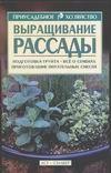 Шепина В.П. - Выращивание рассады обложка книги