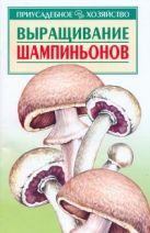 Морозов А.И. - Выращивание шампиньонов' обложка книги
