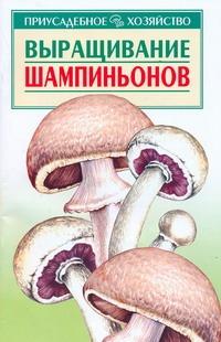 Выращивание шампиньонов Морозов А.И.