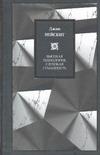 Нейсбит Д. - Высокая технология, глубокая гуманность обложка книги
