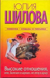 Высокие отношения, или, Залезая в карман, не лезу в душу Шилова Ю.В.