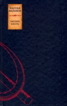 Шаламов В.Т. - Высокие широты' обложка книги