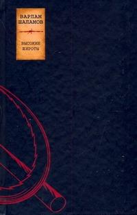 Высокие широты обложка книги