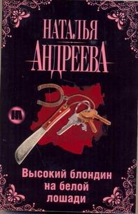Высокий блондин на белой лошади Андреева Н.В.