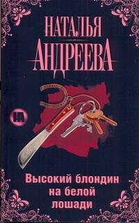 Андреева Н.В. - Высокий блондин на белой лошади обложка книги