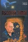 Лем С. - Высокий замок обложка книги