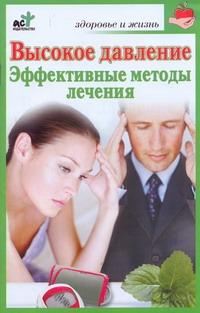 Орлов С.И. - Высокое давление. Эффективные методы лечения обложка книги