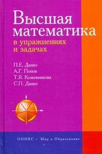 Высшая математика в упражнениях и задачах обложка книги