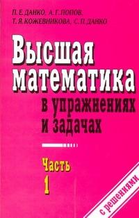 Данко П.Е. - Высшая математика в упражнениях и задачах. В 2 ч. Ч. 1 обложка книги