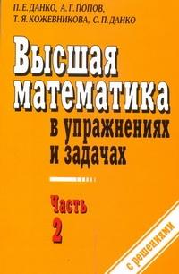 Данко П.Е. - Высшая математика в упражнениях и задачах. В 2 ч. Ч. 2 обложка книги