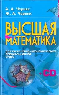 Черняк А.А. - Высшая математика для инженерно-экономических специальностей вузов обложка книги
