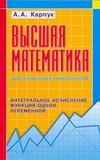 Карпук А.А. - Высшая математика для технических университетов обложка книги